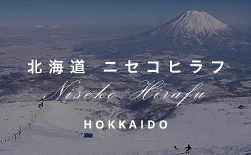 ニセコヒラフ 北海道倶知安町